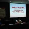 受邀参加北京朝阳区安全标准化达标及电气火灾培训大会